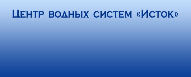 """Центр водных систем """"Исток"""""""